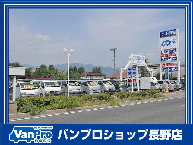 [長野県]バンプロショップ長野店