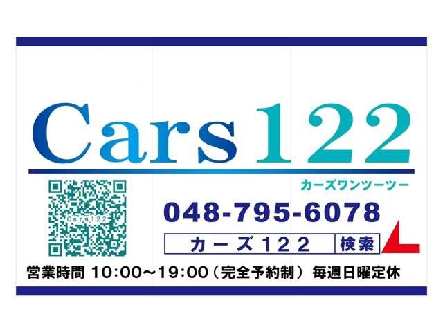 カーズ122埼玉・蓮田岩槻バイパス店 200系ハイエース中古車専門店紹介画像