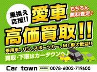 Car town(カータウン) メイン画像