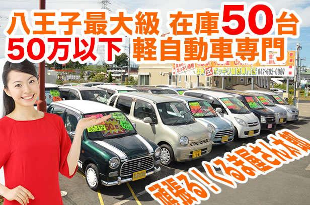 [東京都]頑張る!くるま屋 さん太郎 全車納車整備済み 軽48分納車