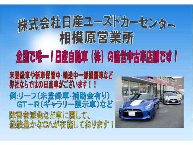 [神奈川県]日産ユーズドカーセンター 相模原