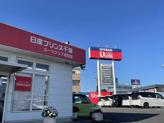 日産プリンス千葉販売 ユースクエア成田の店舗画像