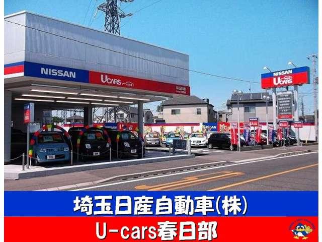 [埼玉県]埼玉日産自動車 U−cars春日部