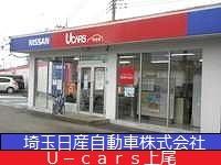 [埼玉県]埼玉日産自動車 U−cars上尾