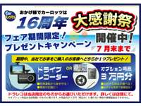 ★特別低金利キャンペーン!★