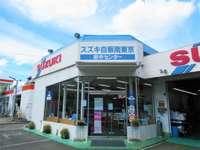 スズキ自販南東京