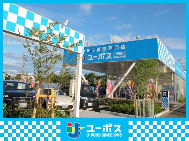 ユーポス 堺浜寺店の店舗画像
