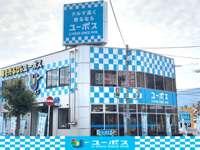 ユーポス 生駒店 メイン画像