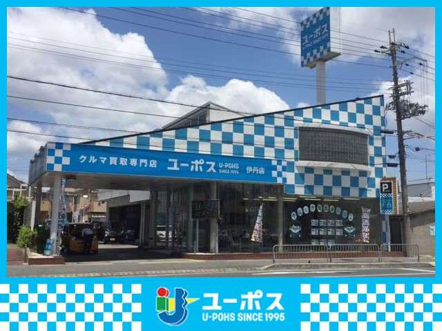 ユーポス 伊丹店の店舗画像