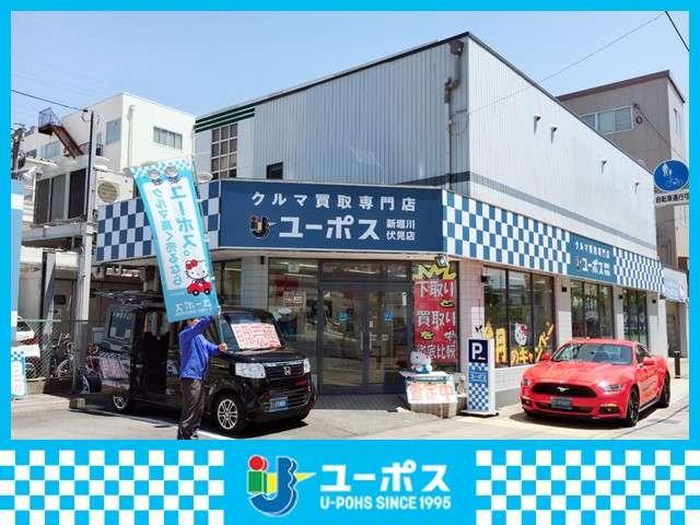 ユーポス 新堀川伏見店の店舗画像