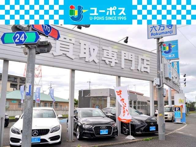 ユーポス 外環東大阪店の店舗画像