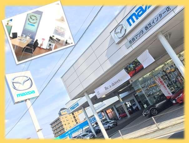 (株)奈良マツダ 香芝インター店の店舗画像