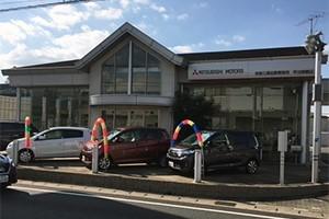 京都三菱自動車販売(株) 宇治槙島店の店舗画像