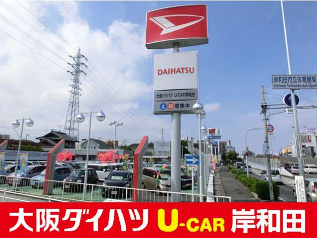大阪ダイハツ販売(株) カーメイト岸和田の店舗画像