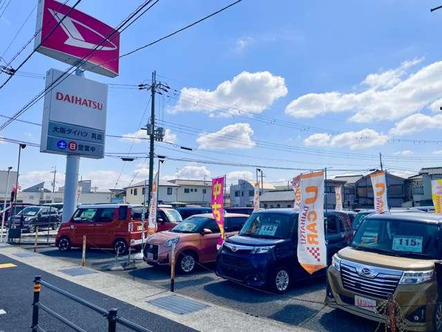 大阪ダイハツ販売(株) カーメイト箕面の店舗画像