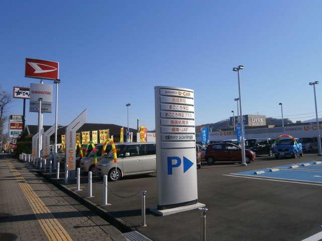 大阪ダイハツ販売(株) カーメイト河内長野の店舗画像
