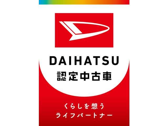京都ダイハツ販売(株) U−CAR伏見の店舗画像