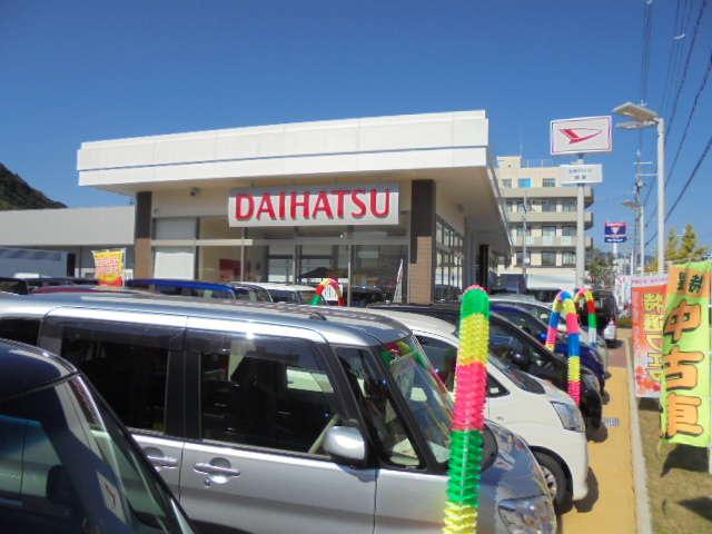 京都ダイハツ販売(株) U−CAR醍醐の店舗画像