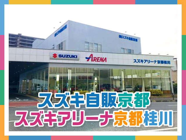 (株)スズキ自販京都 スズキアリーナ京都桂川の店舗画像