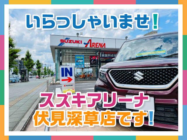 (株)スズキ自販京都 スズキアリーナ伏見深草の店舗画像