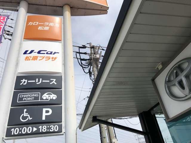 トヨタカローラ南海(株) 松原プラザの店舗画像
