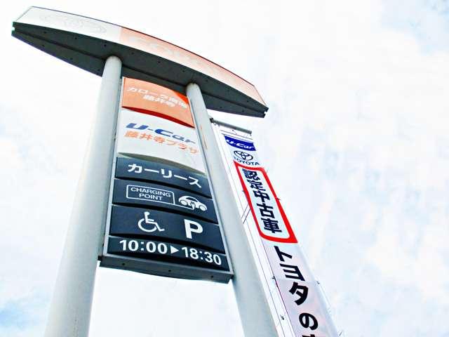 トヨタカローラ南海(株) 藤井寺プラザの店舗画像
