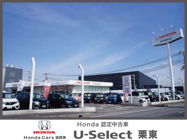 ホンダクリオ滋賀 ホンダオートテラス栗東の店舗画像