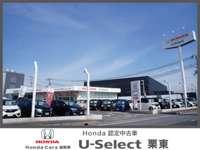 ホンダカーズ滋賀東 U-Select栗東(旧ホンダオートテラス栗東) メイン画像