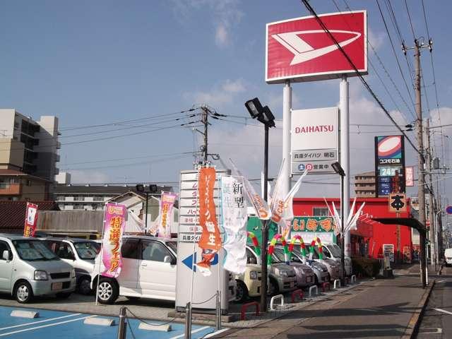兵庫ダイハツ販売(株) U−CAR明石の店舗画像