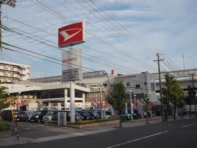兵庫ダイハツ販売(株) U−CAR神戸の店舗画像