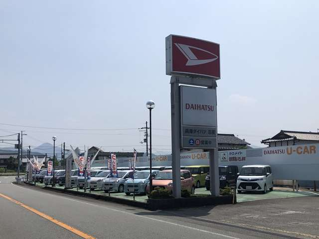 兵庫ダイハツ販売(株) U−CAR日高の店舗画像