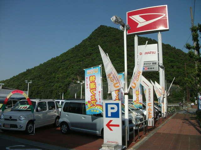 兵庫ダイハツ販売(株) U−CAR西脇の店舗画像