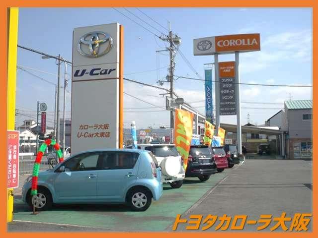 トヨタカローラ大阪(株) U−Car大東店の店舗画像