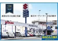 中島自動車(株)
