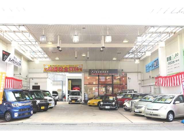 アイミ自動車販売 の店舗画像
