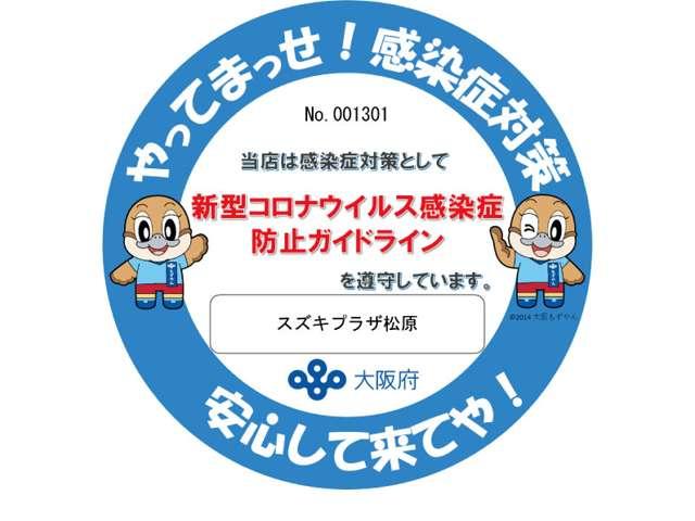 スズキプラザ松原紹介画像