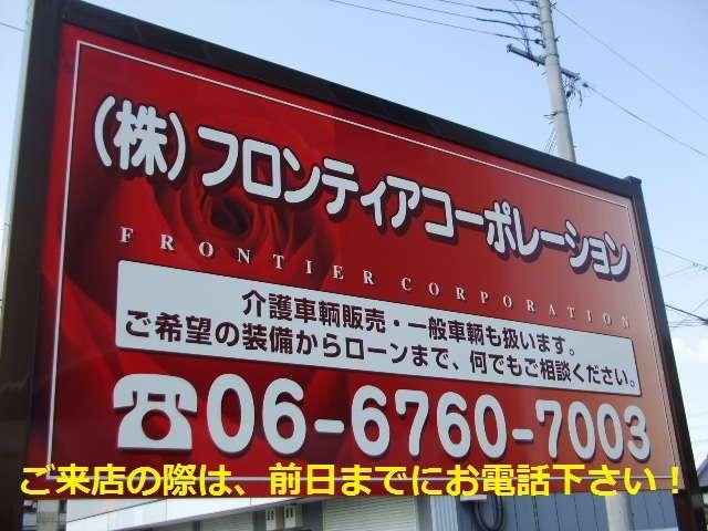 [大阪府](株)フロンティアコーポレーション 平野店