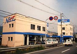 ネッツトヨタ京都(株) 亀岡大井店の店舗画像