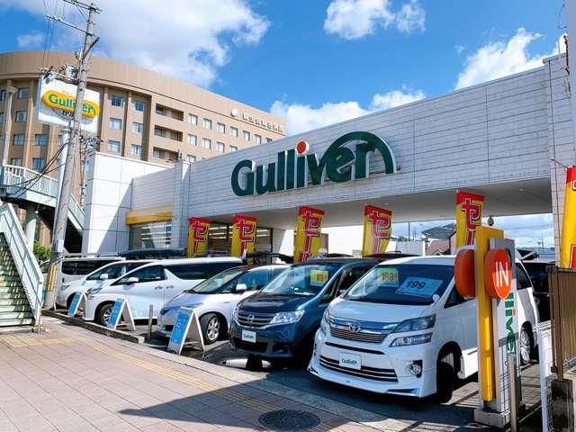 ガリバー 京都国道大手筋店の店舗画像