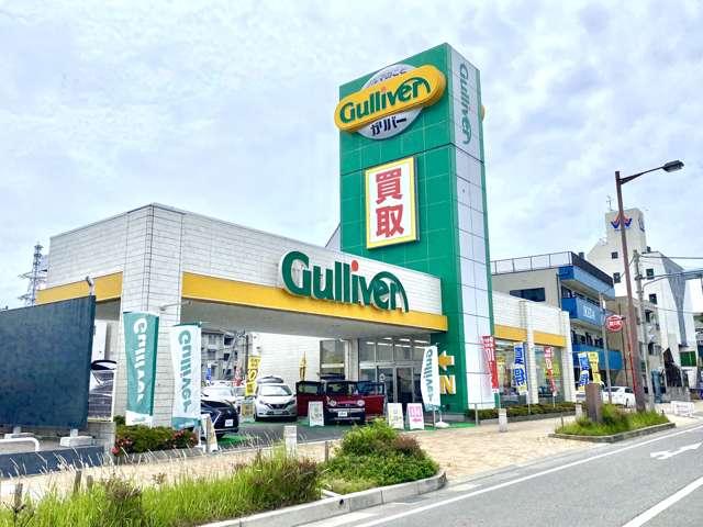 ガリバー 山幹尼崎インター店の店舗画像