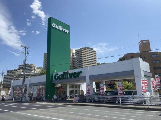 ガリバー 神戸名谷店の店舗画像