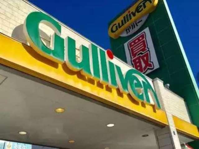 ガリバー 札幌石山通店の店舗画像