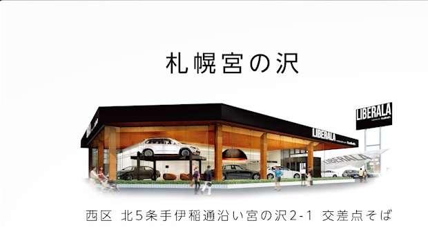 LIBERALA リベラーラ札幌宮の沢の店舗画像