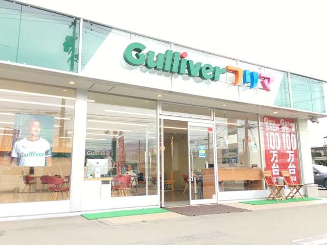 ガリバーアウトレット 長野柳原店の店舗画像