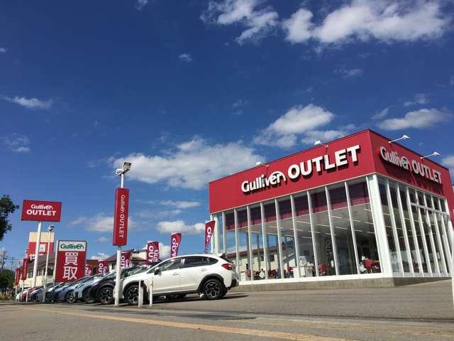 [福島県]ガリバーアウトレット 会津若松店