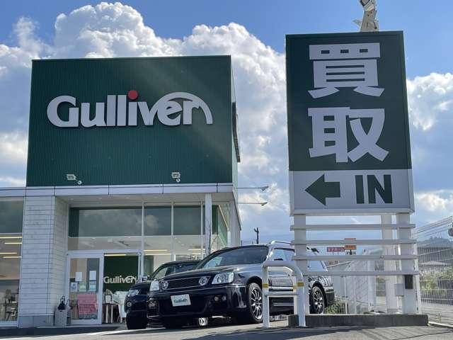 ガリバー 富士吉田店の店舗画像