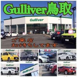 ガリバーアウトレット 鳥取店の店舗画像
