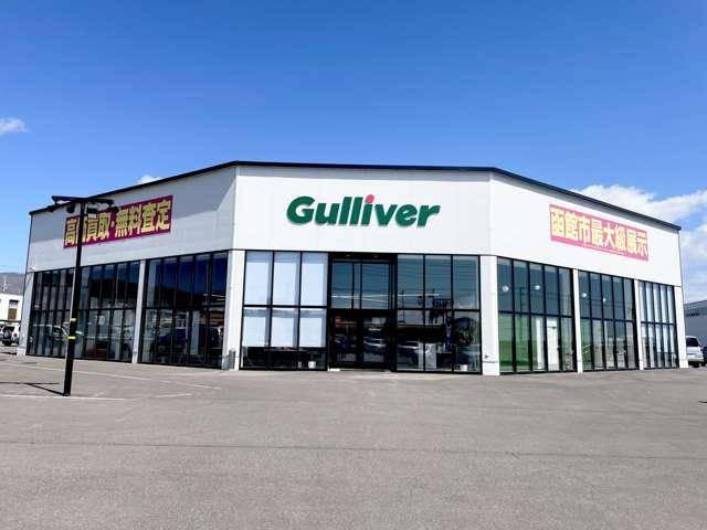 ガリバーアウトレット 函館新道店の店舗画像