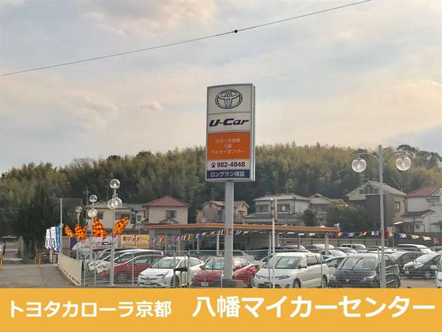 トヨタカローラ京都(株) 八幡マイカーセンターの店舗画像
