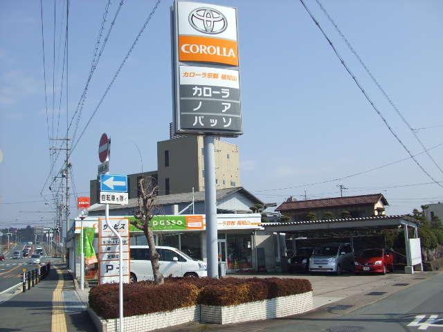 トヨタカローラ京都(株) 福知山マイカーセンターの店舗画像